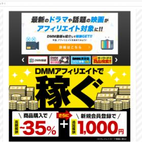 DMMアフィリエイト【FANZA(ファンザ)】